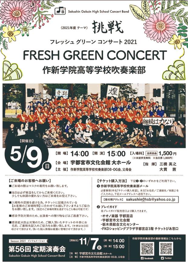 「フレッシュグリーンコンサート2021」に協賛しました!